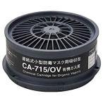重松製作所  シゲマツ 防毒マスク吸収缶有機ガス用 CA-715/OV [A230101]