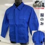 プロモート PROMOTE 空調服 クールウェア用 作業服のみ ブルー LL PC-02BLL [A220714]
