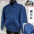 プロモート PROMOTE 空調服 クールウェア用 作業服のみ 3L ブルー ポリエステル  [A220714]