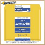 オキナ エコクッション封筒  [705982] CP855 [F020318]