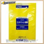 オキナ エコクッション封筒  [705983] CP860 [F020318]