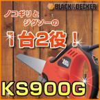 ブラック&デッカー B&D 【在庫品】 【無料送料】電動式ノコギリ/ジグソー KS900G [A071006]