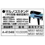 マキタ makita  マルノコスタンド(平行定規・傾斜定規付) A-41349 [A071126]