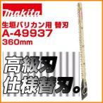 マキタ makita  生垣バリカン用替刃 高級刃 360mm A-49937 [B040604]