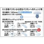マキタ makita 生垣バリカン用芝生替刃 160mm A-51100 [B040604]