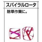 マキタ makita  スパイラルロータ A-53045 [B040304]