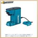 マキタ makita  充電式コーヒーメーカー 本体のみ CM500DZ [A071516]