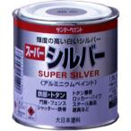 サンデーペイント  スーパーシルバー 1/5L 銀色 #251728 [A190212]