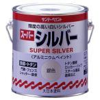 サンデーペイント スーパーシルバー 0.7L 銀色 No.251735 [A190212]