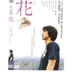 【中古】DVD 花 大沢たかお/柄本明/牧瀬里穂/西田尚美 レンタル落ち