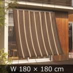 サンシェード オーニング180×180cm ダークブラウン