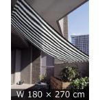期間限定 特別価格 サンシェード オーニング180×270cm