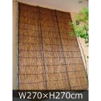 棕櫚縄 炭火よしず(たてず・たてすだれ)270×270cm(炭火9×9尺)
