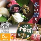 漬物 冬ギフト 冬の彩ねっと 京都グルメ 漬物セット
