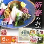 しぃずん初春 千枚漬と冬の京漬物 簡易包装