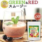 酵素 スムージー 赤ブドウ葉エキス 配合 グリーン&レッドスムージー ダイエット食品