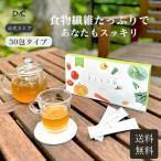 きよまろ茶 デトックス 腸内環境 ダイエット 難消化性デキストリン 菊芋 イヌリン 30個