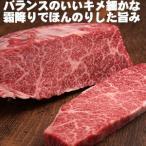 九州産黒毛和牛 カイノミステーキ/140×2枚【送料無料】