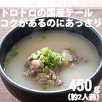 テールスープ 450g 約2人前 / 国産 テール とろとろ コク旨スープ 湯煎で簡単