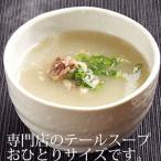 ほぐし身 テールスープ 200g / 国産 テール とろとろ コク旨スープ 湯煎で簡単