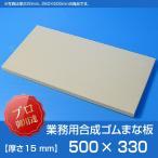 業務用合成ゴムまな板 厚さ15mm サイズ500×330mm 両面サンダー加工 シボ