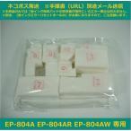 【廃インク吸収パッド(純正互換)のみ】 EP-804A EP-804AR EP-804AW 専用 EPSON/エプソン
