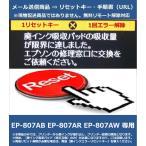 【廃インクエラーリセットキーのみ】 EP-807AB EP-807AR EP-807AW 専用 EPSON/エプソン 廃インクエラー解除 WIC Reset Utility
