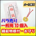福銭5円玉袋入お守り(10個1組)