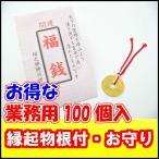 福銭5円玉袋入お守り☆お得な100個セット☆