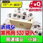 ☆業務用☆開運節分 ミニ福豆・小袋タイプ(約520袋・2.7kg入)