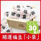 ☆家庭用☆開運節分ミニ福豆・小袋タイプ(30袋入)