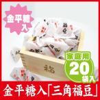 ☆家庭用☆こんぺいとう入り 節分三角福豆(20袋入)