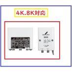 DXアンテナ GCU433D1S 4K8K対応CS  BS-IF UHF帯用ブースター 33dB  43dB共用型