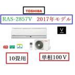 東芝 エアコン 2017年モデル RAS-2857V 単100V 8〜10畳 送料無料