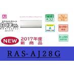 日立 エアコン 2017年最新モデル RAS-AJ28G 8〜10畳用 送料無料