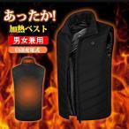 ヒーターベスト 電熱ベスト ジャケット 電熱ウェア 速暖  USB加熱 3段階温度調整 防寒 男女兼用 ワークマン おすすめ ギフト 送料無料