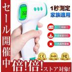 即納 温度計 非接触型 日本製 センサー搭載 非接触体温計 おすすめ 正確 検温器 非接触 電子体温計 温度計 おでこで測る体温計 測定