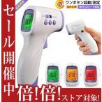 非接触温度計 赤外線 検温器 非接触 電子温度計 温度計  測定 幼児
