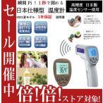 非接触型 温度計 日本製センサー 非接触式 非接触型 電子温度計 おでこ 1秒で測れる 説明書付き