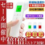 非接触型 温度計 赤外線  日本語説明書付き 温度計 額温度計 おでこ 送料無料 飲食店 感染予防