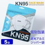 KN95 立体型5層構造 不織布 KN95マスク 個別包装5袋セット