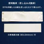印刷台紙を差し込むだけで簡単便利に使える差し込み式腕章・便利腕章