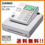 レジスター カシオ NL-300/TE-340 ホワイト【セルフプラン】