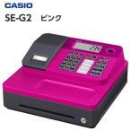 軽減税率対応レジスター カシオ SE-G2 ピンク  セルフプラン