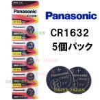 全国送料無料 Panasonic ボタン電池 CR1632 5個 リチウム電池 5個 誤飲対策バージョン 漢字版