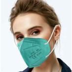 送料無料 KN95 高性能マスク 10枚 カラー/グリーン 緑色  イヤーマウント カラーマスク N95マスク同等品 プロフェッショナル FFP2マスク CE2163