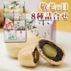 敬老の日 和菓子 人気銘菓7種 詰め合わせ どら焼き 栗