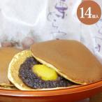 和菓子 詰め合わせ 栗どらやき 15個入 どら焼き お菓