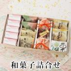 和菓子 詰め合わせ 味遊 『綾錦』 8種14個 お菓子 お