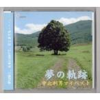 やわらぎ 愛 あなた 茜色 著作権フリー 夢の軌跡    中北利男      (2008)-    Limited Edition